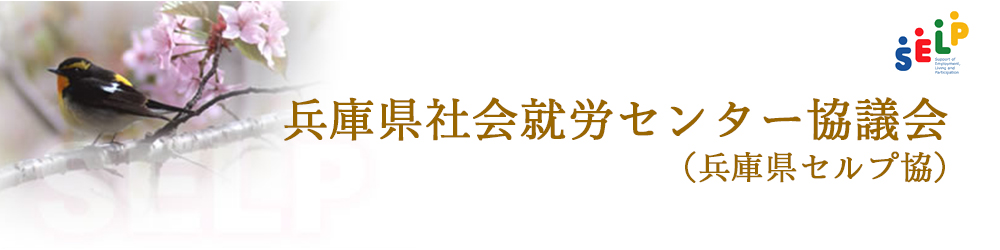 兵庫県社会就労センター協議会